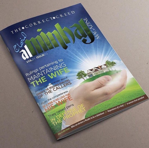AL-MINHAJ MAGAZINE ( SEPT. 2016 / 3RD ISSUE )