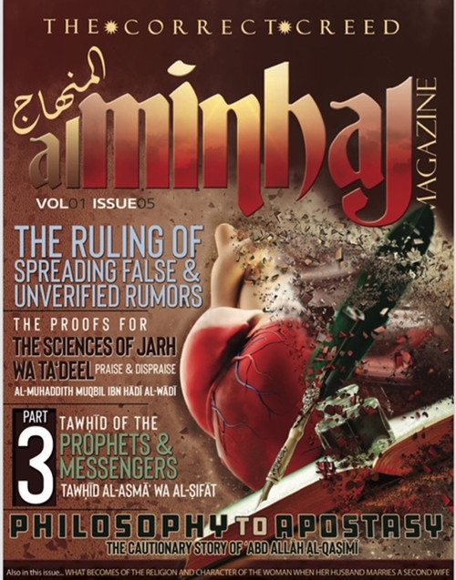 AL-MINHAJ MAGAZINE ( SEPT. 2018 / 5TH ISSUE )