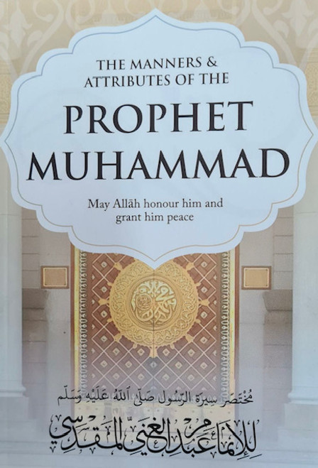 The Manners & Attributes Of The Prophet Muhammad By Dr. Abdulilah Lahmami