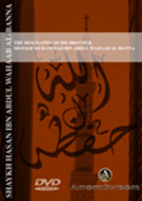 The Biography of his Brother Shaykh Muhammad ibn Abdul Wahaab al-Banna[Masjid Rahmah Conf./2008 by Shaykh Hasan al-Banna