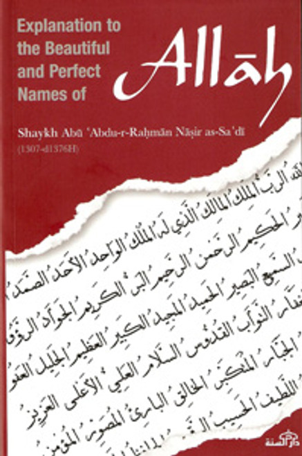 Explanation to Beautiful And Perfect Names Of Allah By Shaykh Abdur Rahman As-Sa'dee