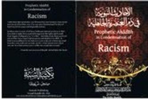 Prophetic Ahadith In Condemnation Of Racism By Shaykh Abdus Salaam Al-Burjis