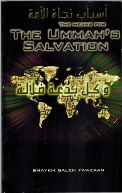 The Ummah's Salvation by Shaykh Salih al Fawzaan