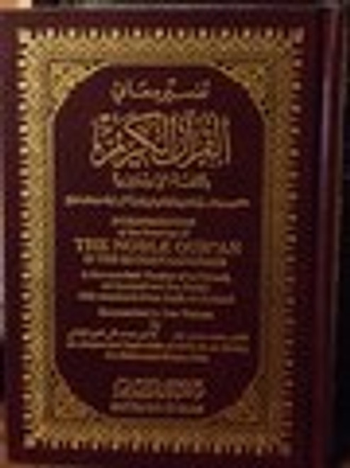 The Noble Qur'aan(Large/HB) translated by Dr.Muhammad Muhsin Khan