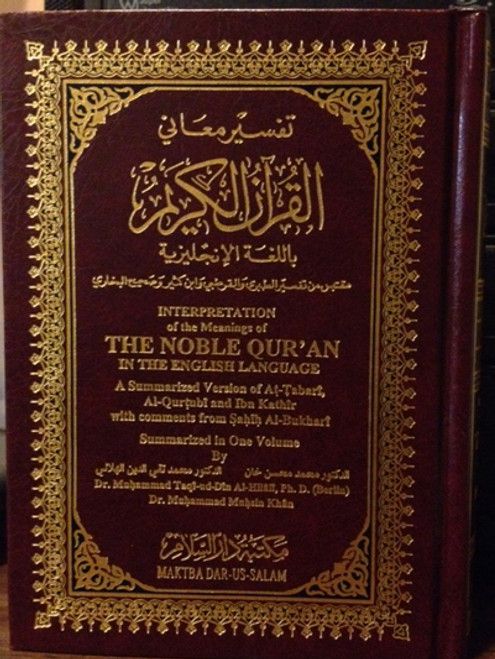 The Noble Qur'aan(Medium / HB) Translated by Dr.Muhsin Khan