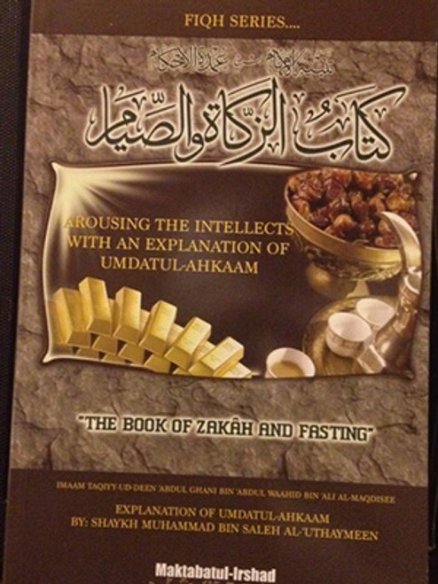 "An Explanation Umdatul-Ahkaam""The Book Of Zakaah And Fasting"" By Shaykh Muhammad Al-Uthaymeen"