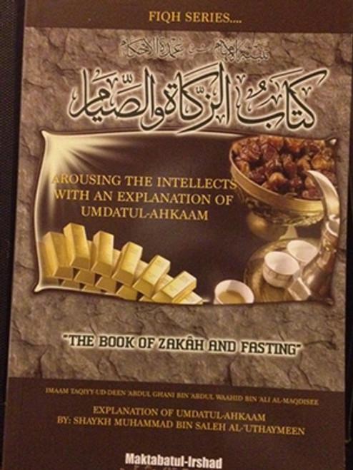 "An Explanation Umdatul-Ahkaam""The Book Of Zakaah And Fasting"" By Shaykh Muhammad Al-Uthaymeen"