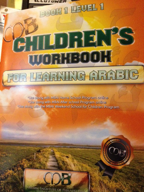 Children's Workbook For Learning Arabic (Book 1 / Level 1) By Markazul Bayaan