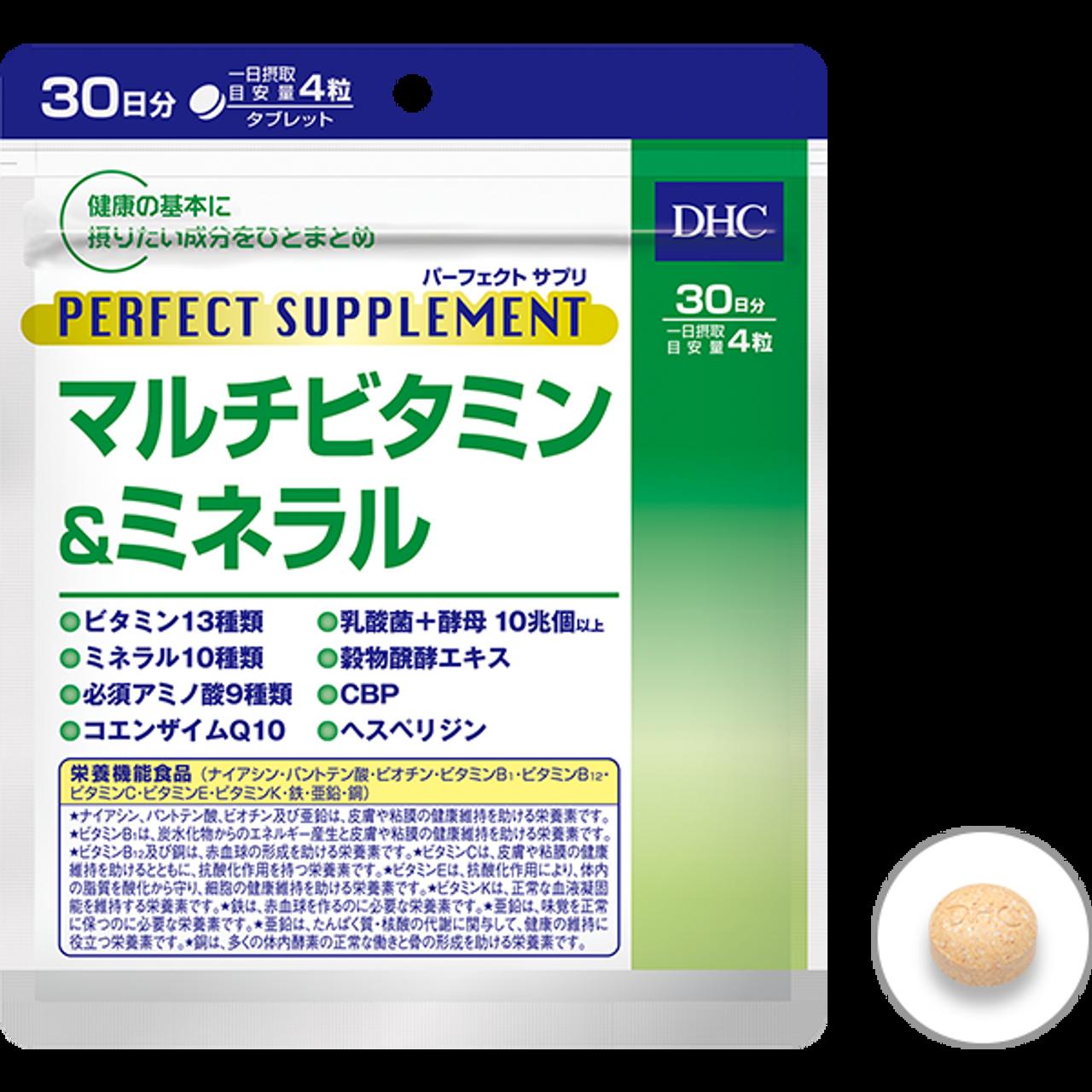 DHC Perfect Supplement Мультивитамины и минералы