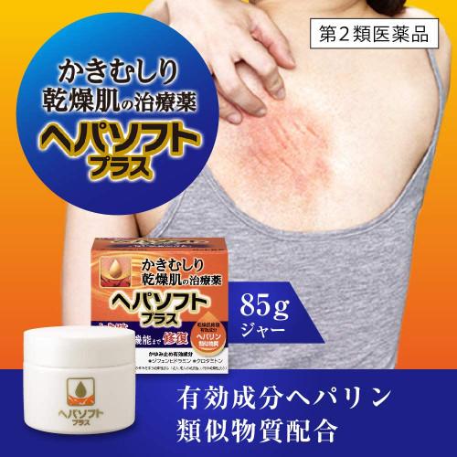 Hepasoft Plus – лечебный крем для очень сухой кожи