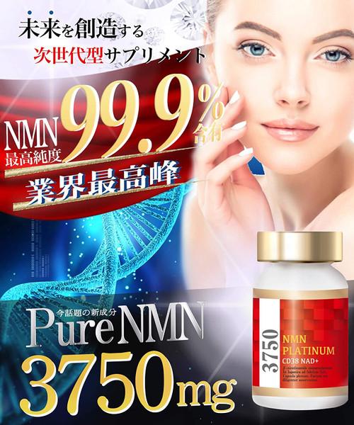 Биодобавка для сохранения молодости NMN Platinum 3750 mg Никотинамид