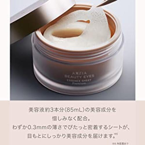 AXXZIA Beauty Eyes Essence Sheet Premium Премиальные патчи