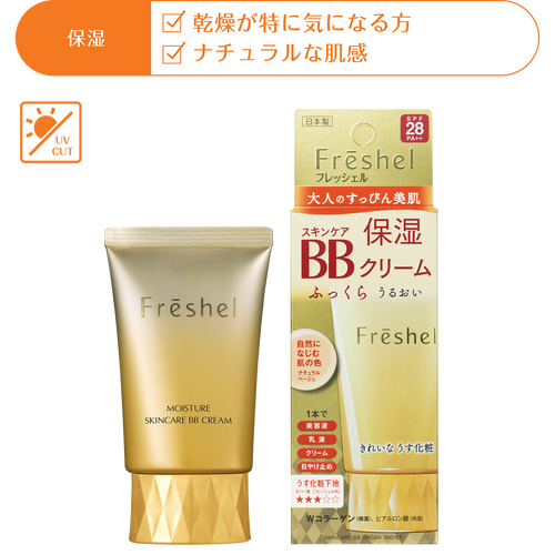 Freshel Skincare BB Cream Moist BB Крем