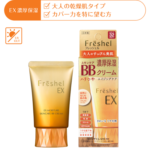 Freshel Skincare BB Cream EX BB Крем