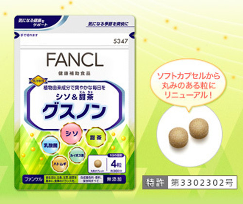 "Биодобавка от аллергии Fancl  Перилла и чай ""Gusunon"""