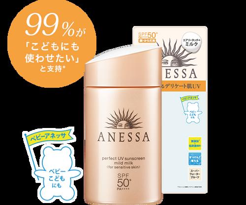 Anessa UV Mild Milk Солнцезащитное молочко для детей и чувствительной кожи
