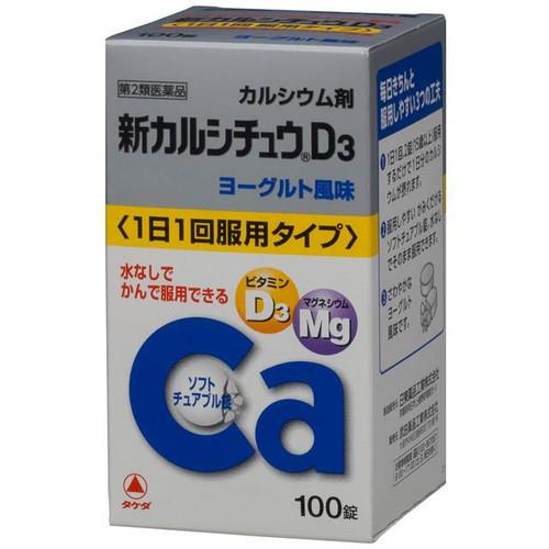 Takeda Кальций D3 йогурт