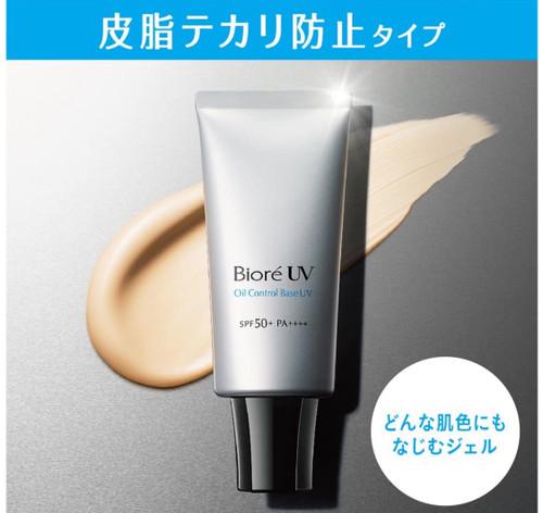 BIORE UV Base SPF 50+ - Тональная основа от блеска с защитой от солнца