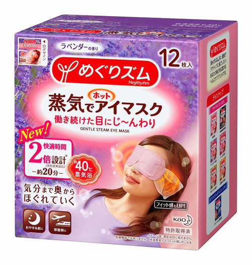 MegRhythm Steam Eye Mask Паровая маска для глаз с эфирными маслами лаванда