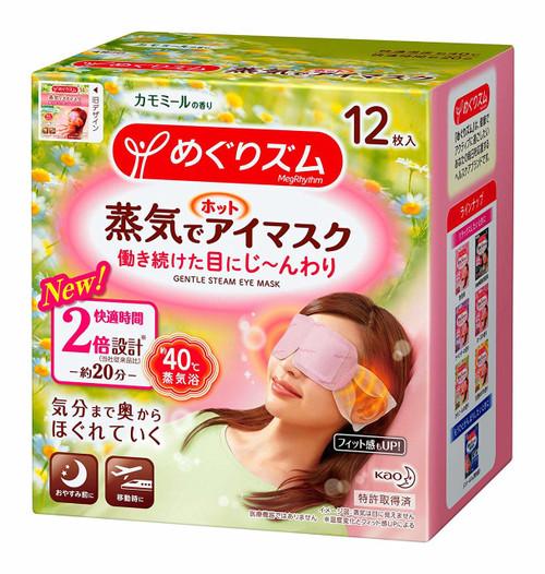 MegRhythm Steam Eye Mask Паровая маска для глаз с эфирными маслами ромашка
