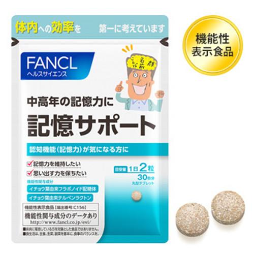 FANCL Биодобавка Поддержка памяти
