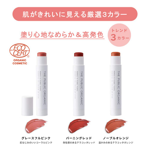 The Public Organic Color Lipstick — органическая помада