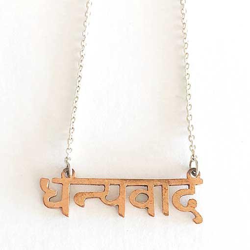 Custom Kanti Goods Sample