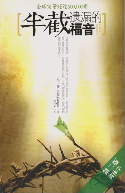 Chinese Translation of Classic Christianity by Bob George
