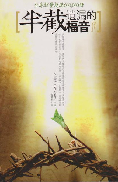 Chinese Traditional Translation of Classic Christianity by Bob George