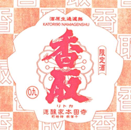 Terada Honke 'Katori 90' Junmai Sake