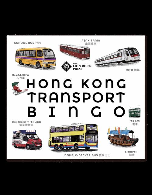 HONG KONG TRANSPORT BINGO