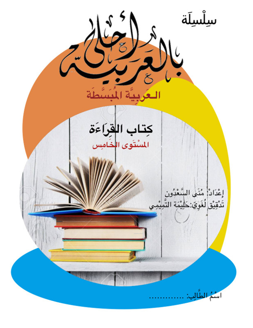 Bil Arabia Ahla: Al Arabia Al Mubasata (Reading Book, Level 5)