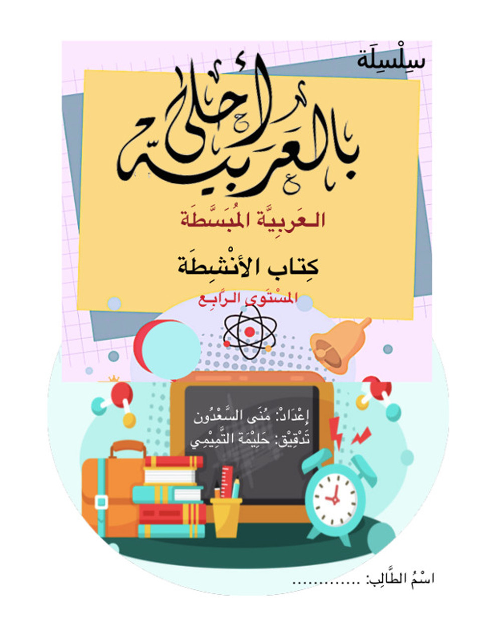 Bil Arabia Ahla: Al Arabia Al Mubasata (Activity Book, Level 4)