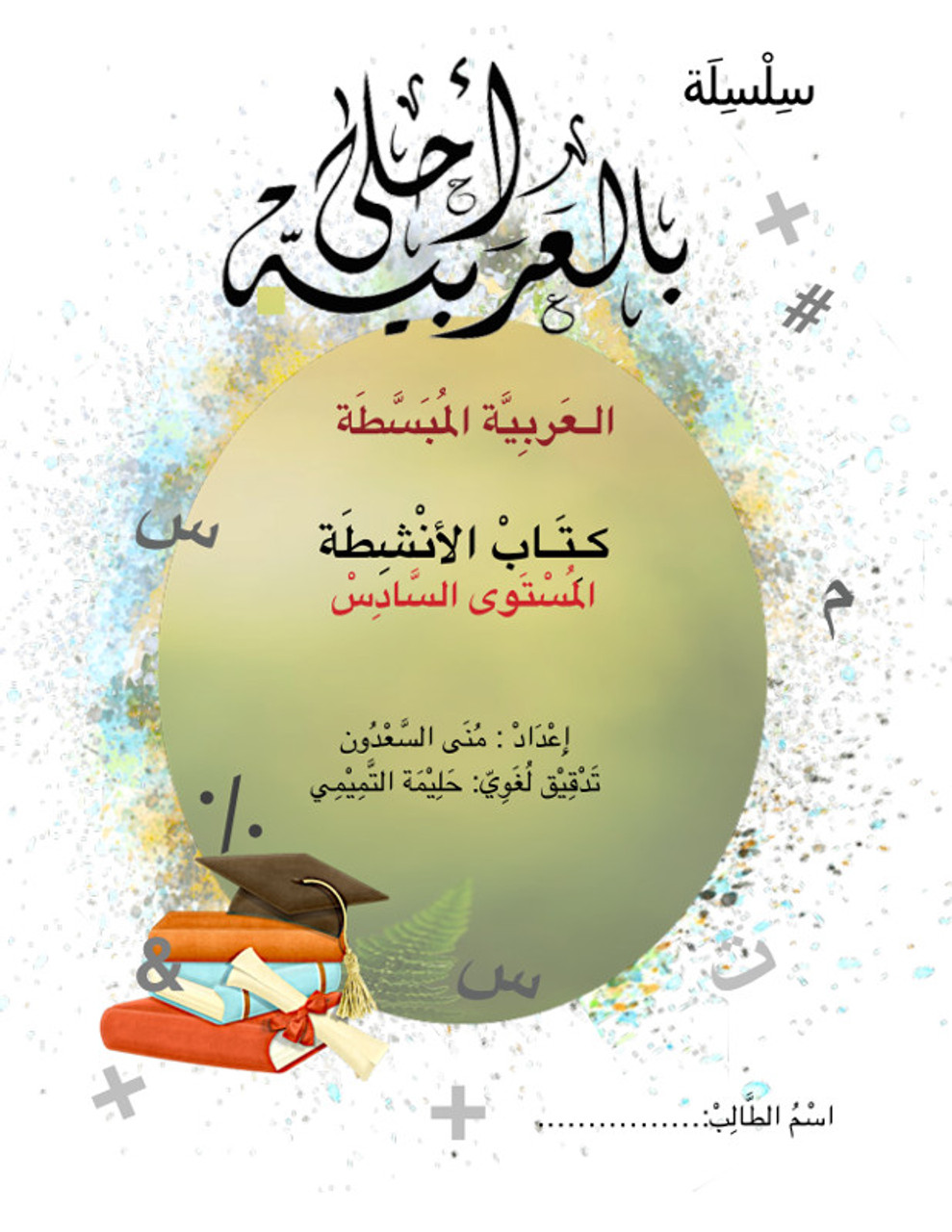 Bil Arabia Ahla: Al Arabia Al Mubasata (Activity Book, Level 6)