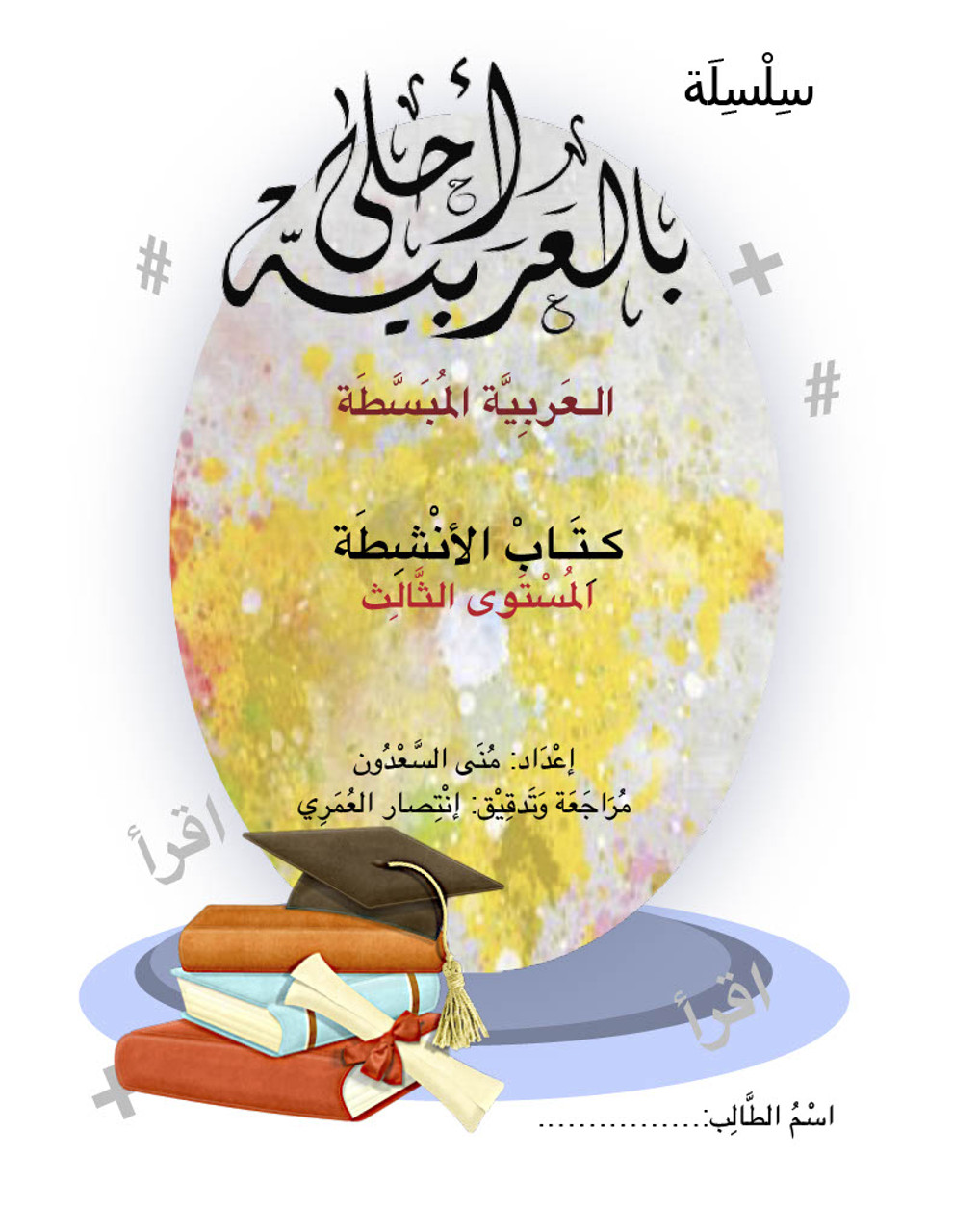 Bil Arabia Ahla: Al Arabia Al Mubasata (Activity Book, Level 3)