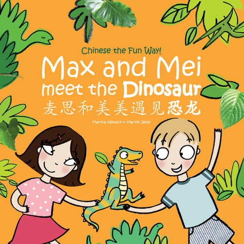 Max and Mei Meet the Dinosaur