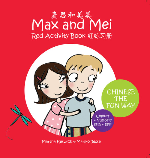 Max and Mei Red Activity Book