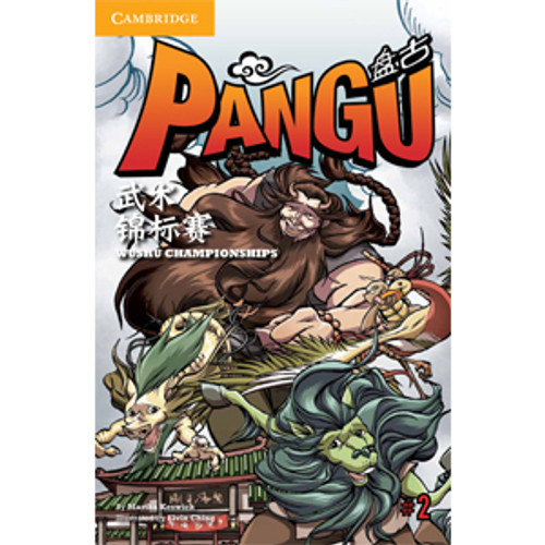 Pangu #2: Wushu Championships