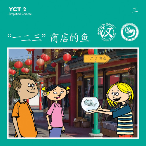 YCT 2 Readers (15 titles)