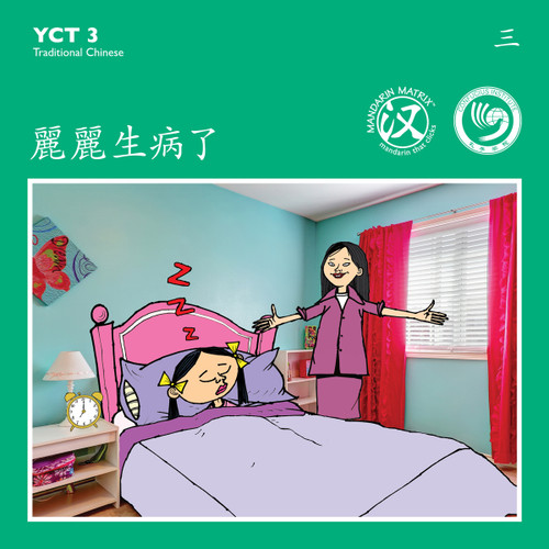 YCT 3 Readers (25 Titles)