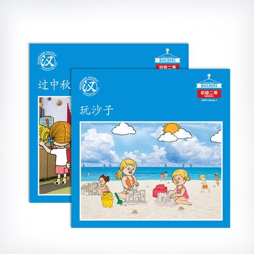 Novice 2: Dual Language Immersion Proficiency Builders