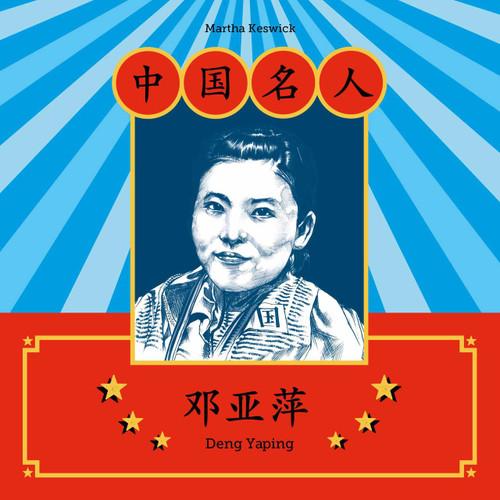 Zhongguo Mingren Deng Yaping