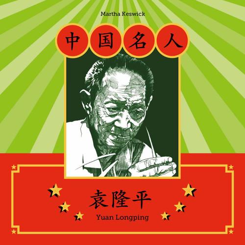 Zhongguo Mingren Yuan Longping