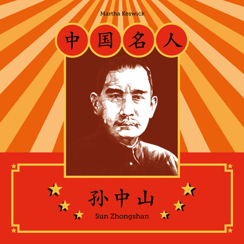 Zhongguo Mingren Sun Zhongshan
