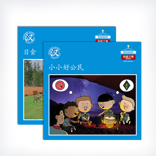 Novice 3: Dual Language Immersion Proficiency Builders