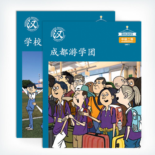Intermediate 2: Dual Language Immersion Proficiency Builders