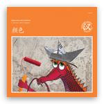 orange-reader-150x150.jpg