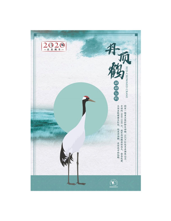 Poster Red-crowned Crane