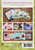 View of the back cover of the Machine Embroider By Number: Summertime Collection embroidery CD pattern by Kimberbell