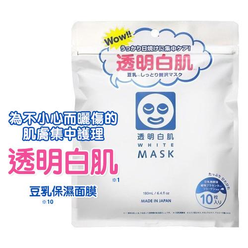 ISHIZAWA LAB Whitening Sheet Mask 石澤研究所白肌玻尿酸透明嫩白面膜 10 Sheets